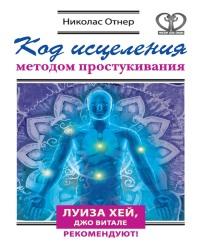 Николас Отнер - Код исцеления методом простукивания (2016)