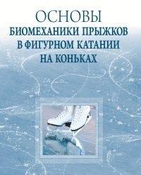 В. Виноградова - Основы биомеханики прыжков в фигурном катании на коньках