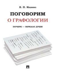 Е. Ищенко - Поговорим о графологии. Почерк-зеркало души