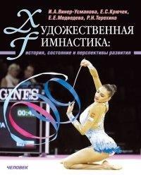 И. Винер-Усманова - Художественная гимнастика