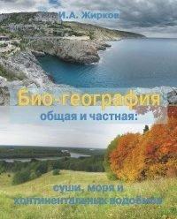 И. Жирков. Био-география. Общая и частная