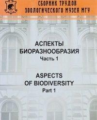 И. Павлинов - Аспекты биоразнообразия