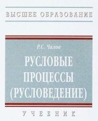 Р. Чалов - Русловые процессы (2016)