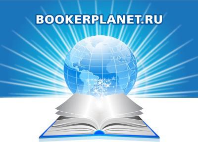 Bookerplanet.ru